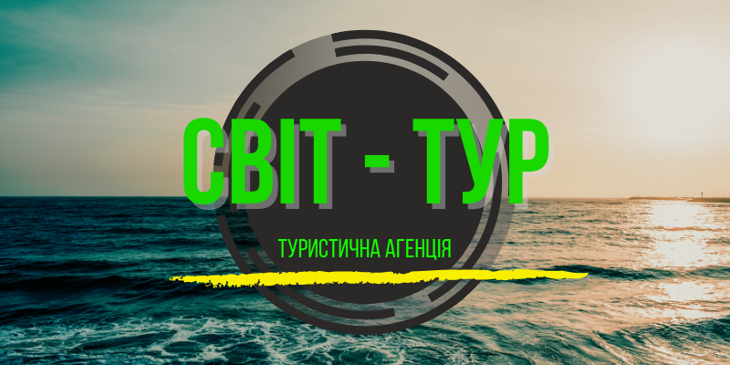 Туристична агенція Світ-Тур тм. м. Рівне