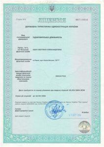 Туристична агенція Світ-Тур тм. м. Рівне Ліцензія