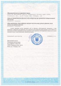 Витяг з Єдиного державного реєстру юридичних осіб та фізичних осіб підприємців