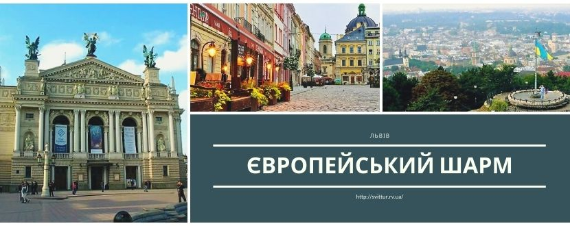 Львів Європейський